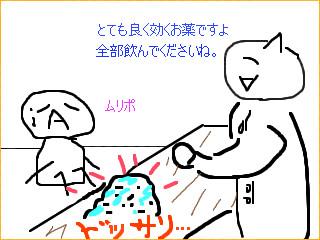 Kusuri_2